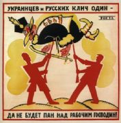 vintage Russian poster - Ukrainians and Russians 1920